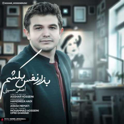 متن آهنگ اصغر حسینی بذار نفس بکشم