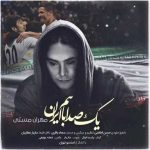 متن آهنگ مهران مستی یک صدا با هم ایران