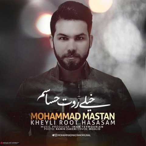 متن آهنگ محمد مستان خیلی روت حساسم