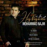 متن آهنگ محمد نجم هی بگو نه