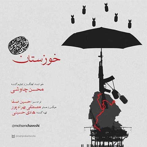متن آهنگ محسن چاوشی خوزستان
