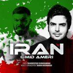 متن آهنگ امید عامری ایران