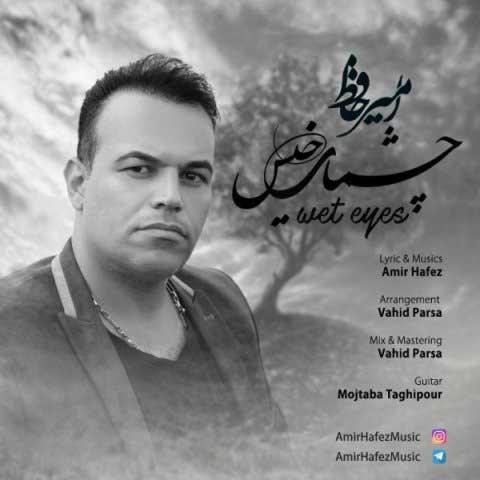 متن آهنگ امیر حافظ چشمای خیس