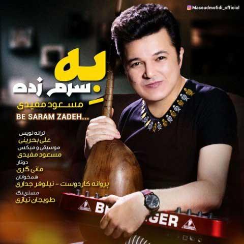 متن آهنگ مسعود مفیدی به سرم زده