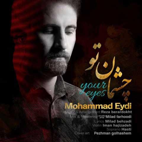 متن آهنگ محمد عیدی چشمان تو
