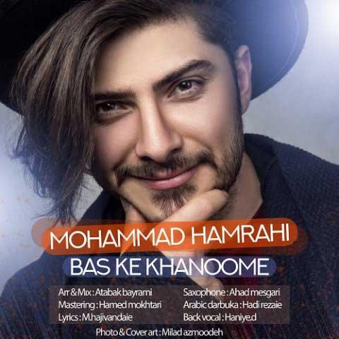 متن آهنگ محمد همراهی بس که خانومه