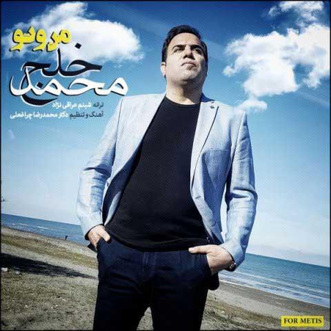 متن آهنگ محمد خلج من و تو