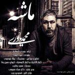 متن آهنگ محمد یاوری ماشه