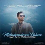 متن آهنگ محمدرضا رحیمی من از تو یاد گرفتم