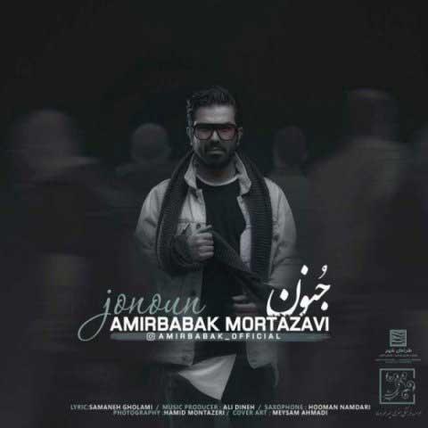 متن آهنگ امیربابک مرتضوی جنون