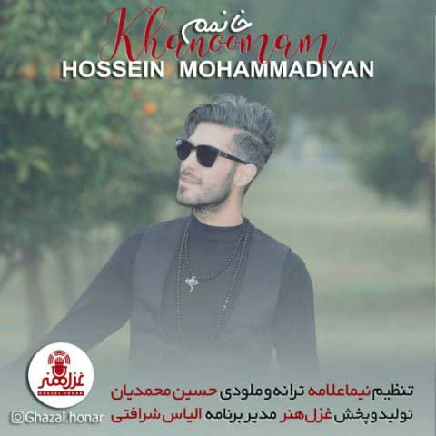 متن آهنگ حسین محمدیان خانومم