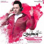 متن آهنگ صالح صالحی عاشق مجنون