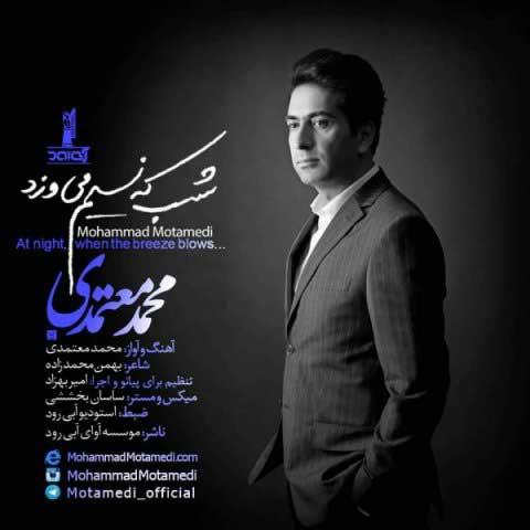 متن آهنگ محمد معتمدی شب که نسیم می وزد